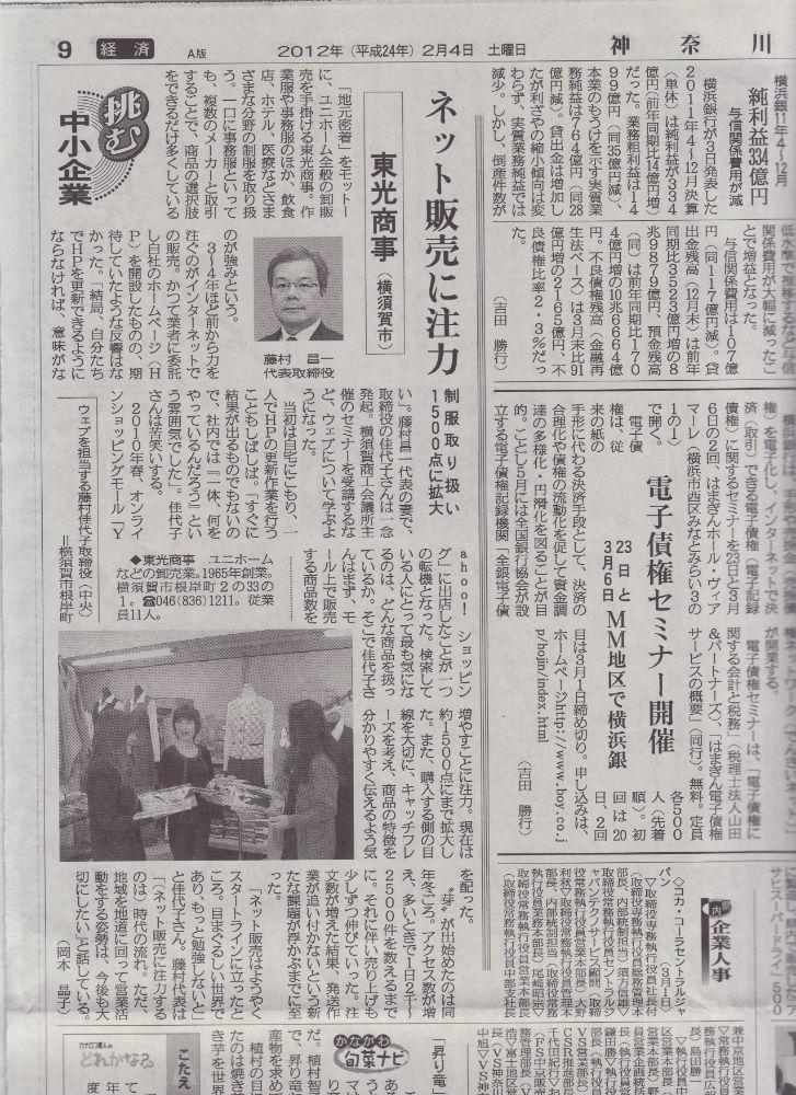 「神奈川新聞 2012年2月4日号」 に掲載されました