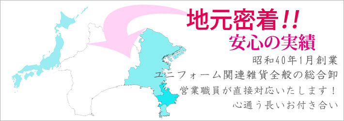 神奈川県-関東地域密着