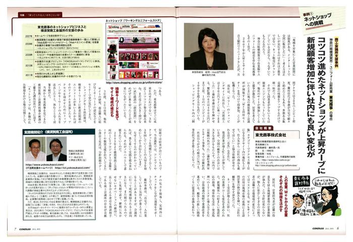 「中小企業のIT入門マガジン COMPASS 2011年秋号」 に掲載されました