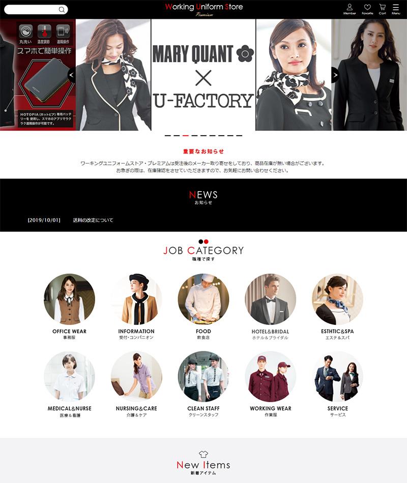 working Uniform Store Premium 直営店